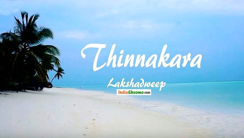 Lakshadweep Thinnakara Island Travel Tips